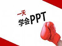 教你一天学会PPT制作成为PPT高手