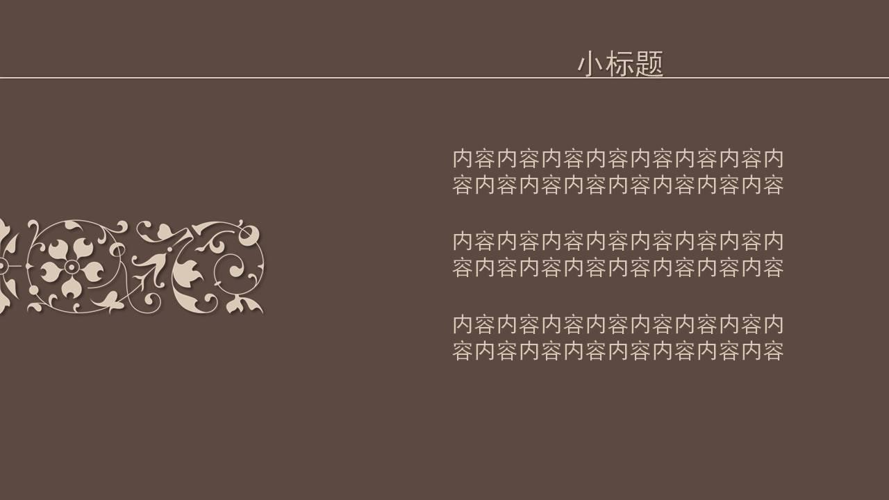 精美的欧式花纹艺术PPT模版下载
