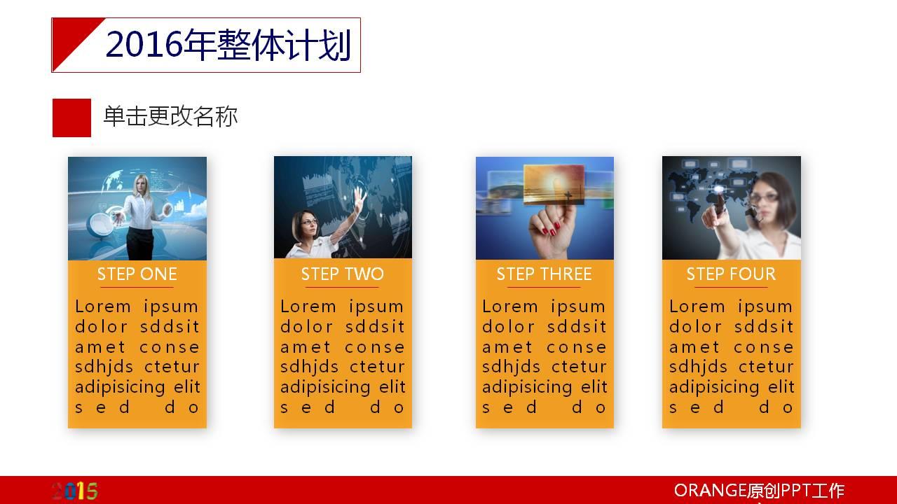 销售部年度部门工作总结与新年工作计划政府社区PPT宝藏模板下载