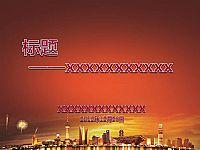 红色上海辉煌PPT模板