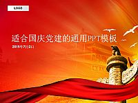 国庆党建工作汇报中国红背景PPT模板