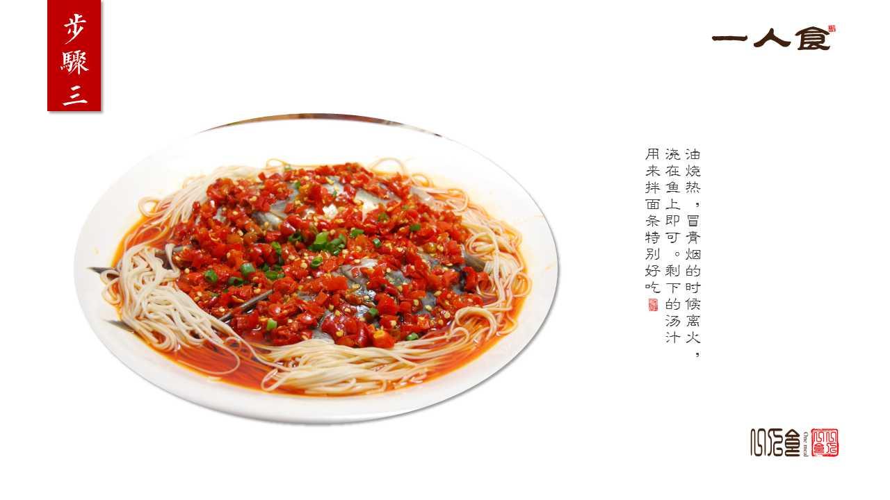 美食剁椒鱼头PPT模版下载