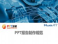 PPT制作规范教程作品下载欣赏