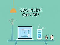 QQ八大办公技巧你get了吗PPT模板