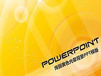 绚丽动感的黄色光晕背景PPT模板