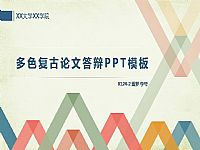 多彩复古的论文答辩PPT模版下载