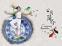 青花瓷背景中国风PPT模板