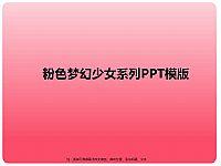 粉色梦幻少女PPT模版下载