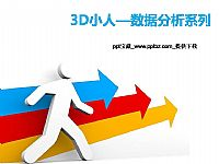 3D小人数据分析PPT素材图片