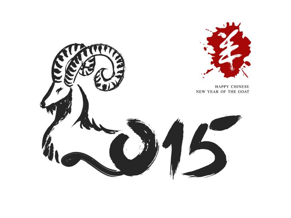 2015羊字字体创意设计PPT素材