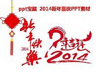 中国红2017新年喜庆PPT素材