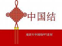 新年喜庆中国结PPT素材