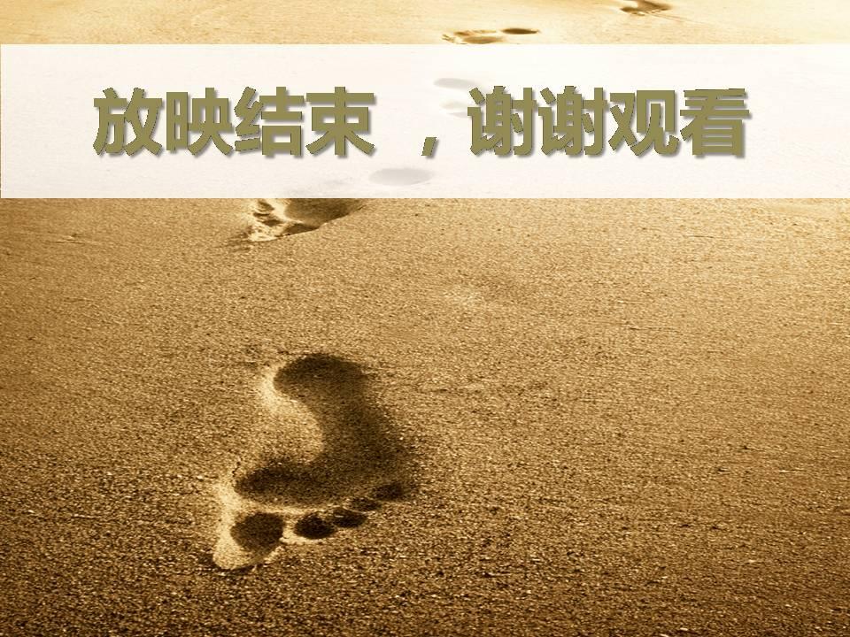 放映结束沙滩脚步背景PPT素材
