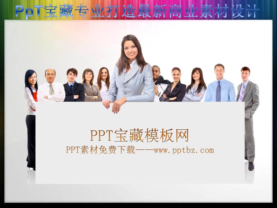 商务团队幻灯片插图商业PPT素材