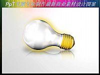 一只电灯泡幻灯片小插图(专业制作原创设计商业PPT素材)