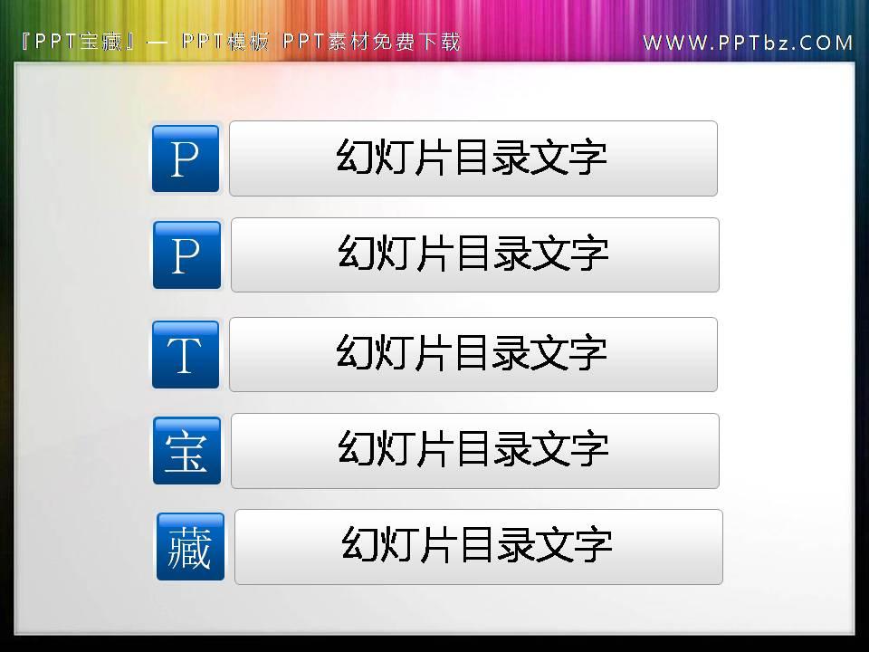 蓝色方块点缀的幻灯片目录边框PPT素材