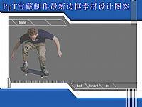 蓝色运动滑板(制作专业边框PPT素材)