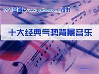 十个经典很有气势的背景音乐素材
