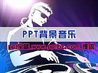 14首宏伟大气PPT背景音乐打包下载