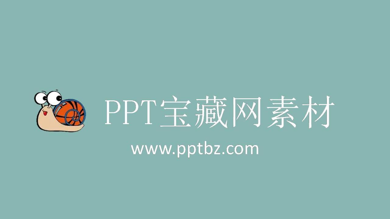 卡通人物设计矢量PPT素材
