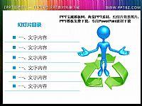 3D蓝色小人插图PPT素材