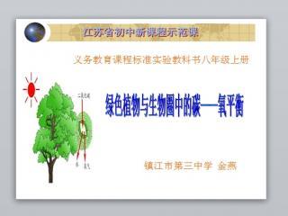第五章绿色植物与生物圈中的碳氧平衡课件PPT下载