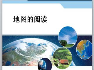 地图的阅读课案课件PPT模板下载
