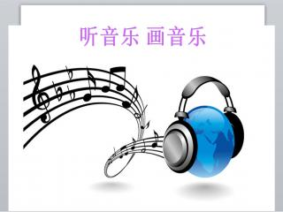 听音乐画音乐美术课件PPT下载