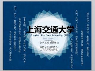 上海交通大学介绍ppt模板下载