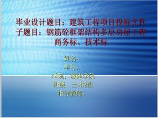 土木工程专业毕业设计投标文件答辩PPT模板下载
