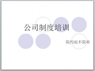企业公司员工守则及制度培训教程PPT模板下载