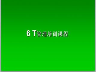 企业6T管理培训教程PPT下载