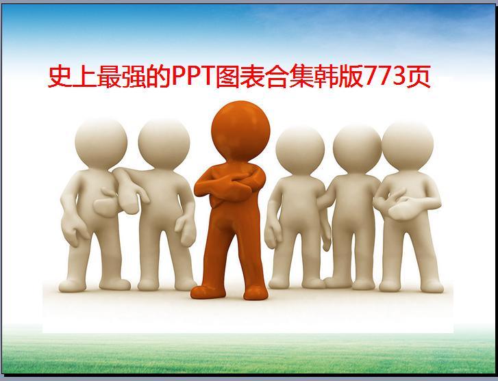 史上最强的PPT图表合集韩版773页完全版下载