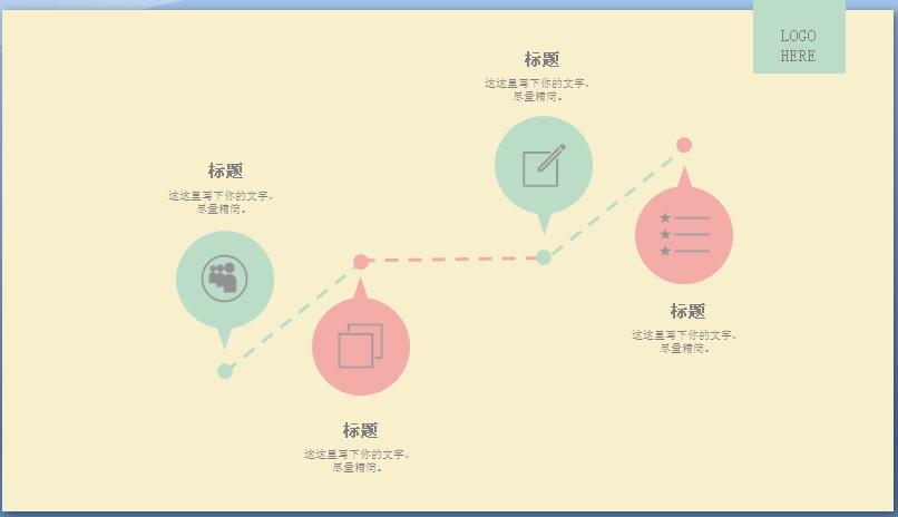 小清新淡雅配色图表素材PPT模板下载