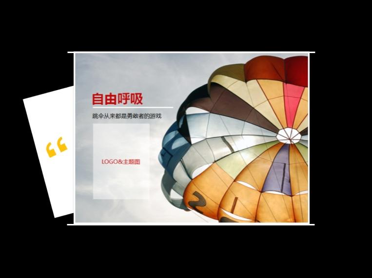 文字图片版式超酷幻灯片声效动画模板PPT下载