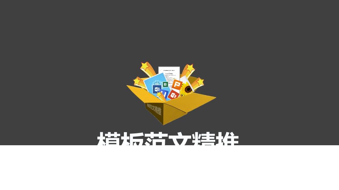 文档范文精选推荐ppt片头动画模板下载