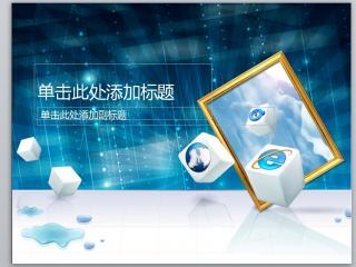 关于网络公司蓝色科技ppt模板下载
