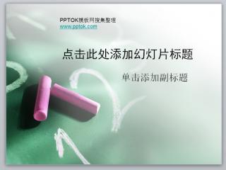 关于彩色粉笔黑板PPT教育模板下载