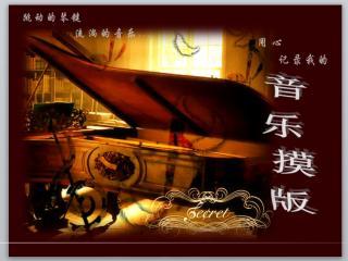 关于音乐钢琴PPT模板下载