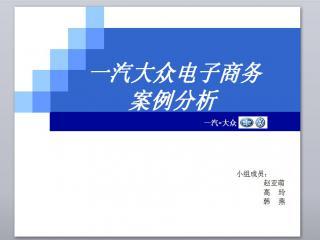 一汽大众电子商务案例分析ppt模板下载
