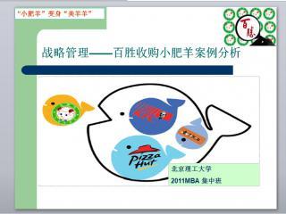 战略管理——百胜收购小肥羊案例分析PPT模板下载