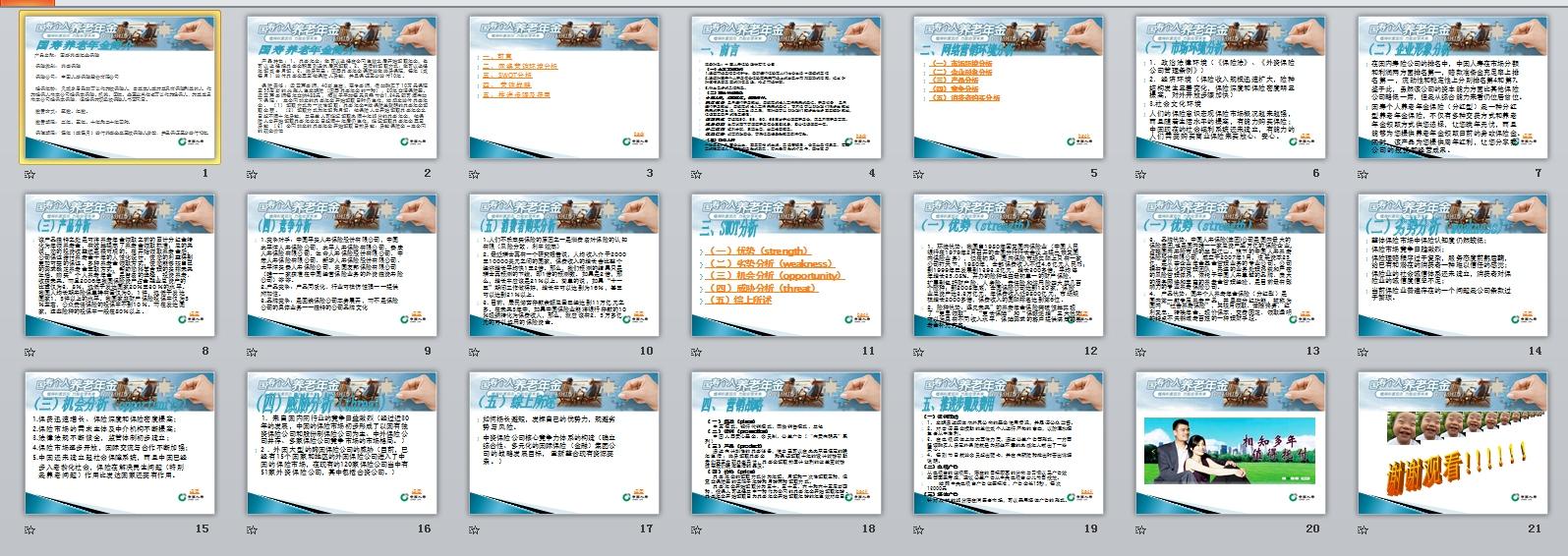 国寿养老年金保险--营销策划PPT模板