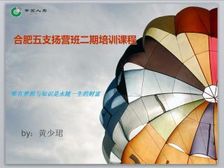 中国人寿新兵训练营培训课程PPT模板下载