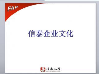 信泰人寿企业文化PPT下载