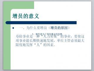保险增员——增员的意义PPT下载