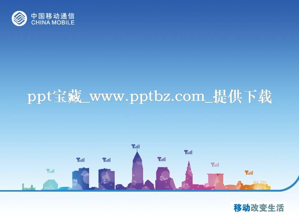 简单中国移动PPT模板