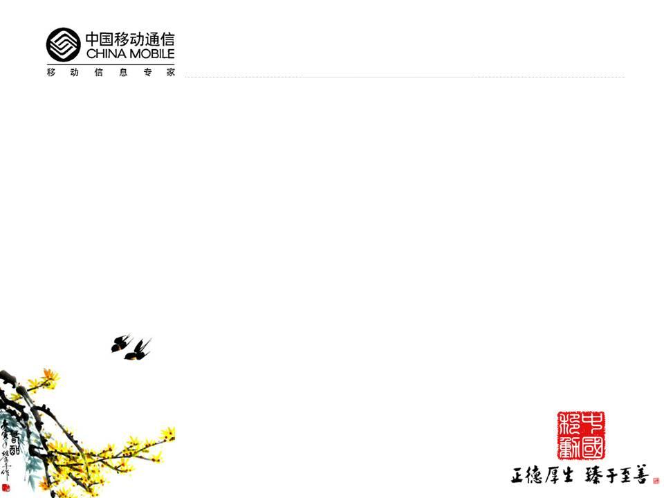 中国移动公司PPT模板燕归来