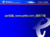 中国电信经典PPT模板