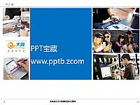 排版非常漂亮的移动通信PPT模板