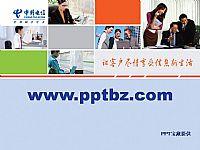 中国电信PPT模板-人力资源
